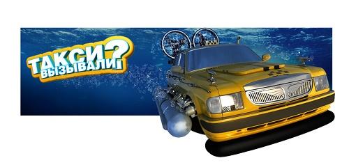 Сертифицированное такси города Мытищи